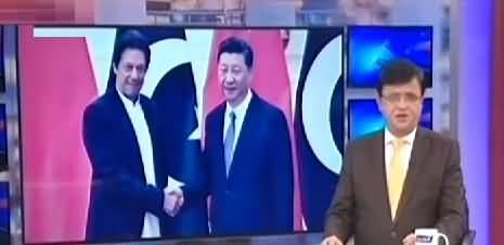 China Se Imran Khan Ko Imdadi Package Mila Ya Nahi ?? Watch Kamran Khan´s Analysis