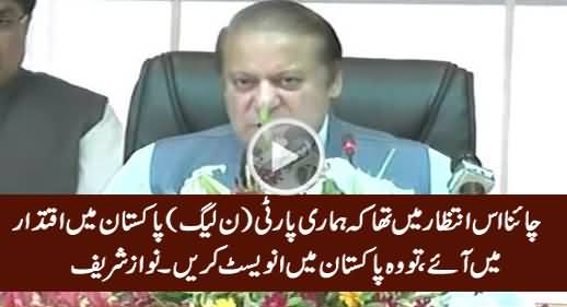China Was Waiting For Our Party to Come in Power, So That They Can Invest Here - Nawaz Sharif
