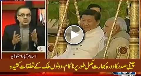 Chinese President Tour to India, Completely Failed - Dr. Shahid Masood Analysis