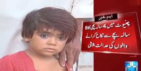 Chiniot: Four Year Old Baby Girl Marry With Eight Year Old Boy Case
