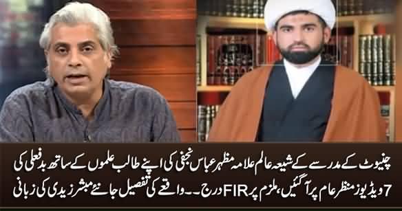 Chiniot Ke Shia Aalam Allama Mazhar Abbas Najfi Ki Apne Students Ke Sath Badkari Ki 7 Videos Leak Ho Gai
