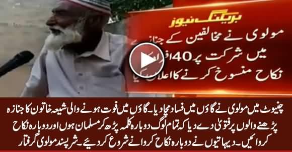 Chiniot: Shia Khatoon Ka Janaza Parhne Per Molvi Ne Nikah Totne Ka Fatwa De Dia