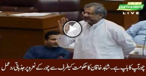 Chor Aapka Baap Hai - Shahid Khaqan Abbasi Reacts On 'Chor Chor' Slogans In NA