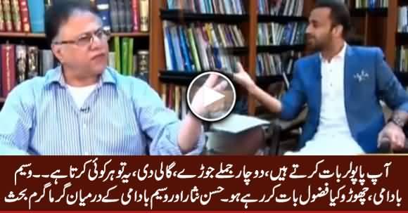 Choro Kia Fazaool Baat Kar Rahe Ho - Heated Debate Between Hassan Nisar & Waseem Badami