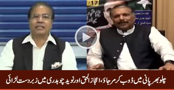 Chullu Bhar Pani Mein Dob Kar Mar Jayo - Fight Between Ejaz ul Haq Vs Naveed Chaudhry