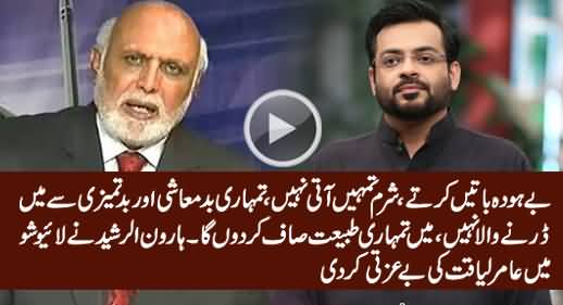 Chup Karo Bad-Tameez - Haroon Rasheed Badly Insults Amir Liaquat in Live Show