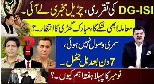Churail Ki Mukhbari: Latest on the Appointment of DG ISI - Mubashir Luqman's Vlog