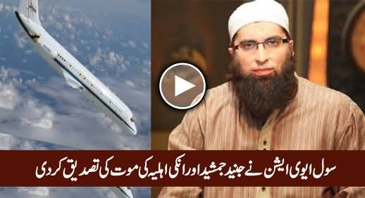 Civil Aviation Confirms The Death of Junaid Jamshed & His Wife in Plane Crash