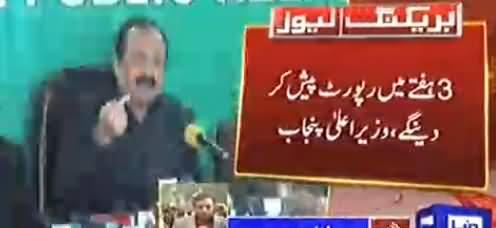 CJ Saqib Nisar Gets Angry On Rana Masood During Hearing Of Clean Drinking Water Case