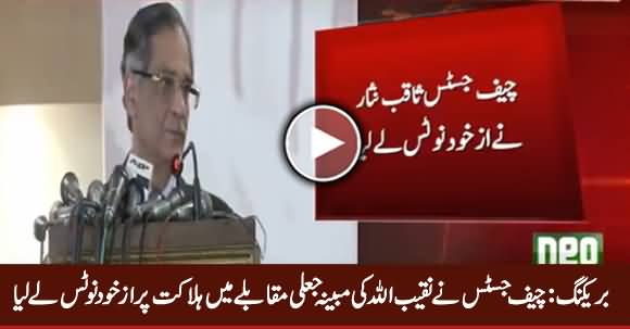 CJP Saqib Nisar Takes Suo Motu Notice of