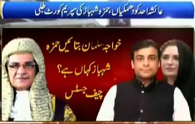 CJP Summons Hamza Shahbaz For Threatening Ayesha Ahad