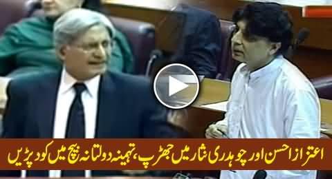 Clash Between Aitzaz Ahsan and Ch. Nisar in Parliament, Tehmina Daultana Has to Intervene