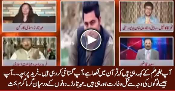 Clash Between Fareed Paracha & Meher Tarar Regarding Mashal Khan Murder