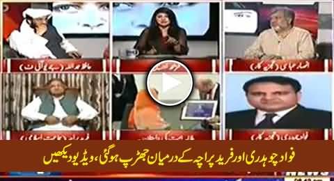Clash Between Fawad Chaudhry and Fareed Paracha on the Issue of Malala