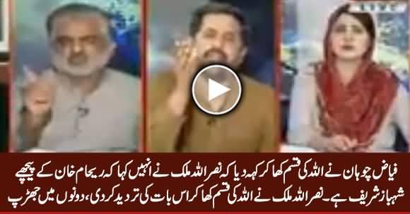 Clash Between Fayaz ul Hassan Chohan And Nasrullah Malik on The Issue of Reham Khan