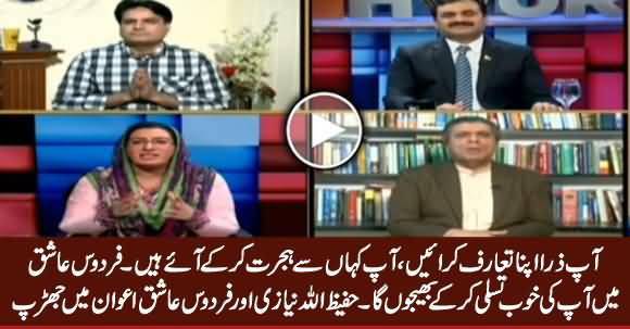 Clash Between Firdous Ashiq Awan And Hafeezullah Niazi