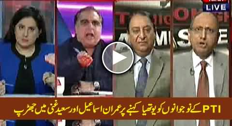 Clash Between Imran Ismail and Saeed Ghani on Calling Youthia to PTI Youth by Bilawal