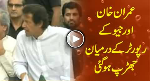 Clash Between Imran Khan and Geo News Reporter After Press Conference