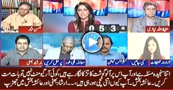 Clash Between Irshad Bhatti And Ayesha Bakhash on Meesha Shafi, Ali Zafar Issue