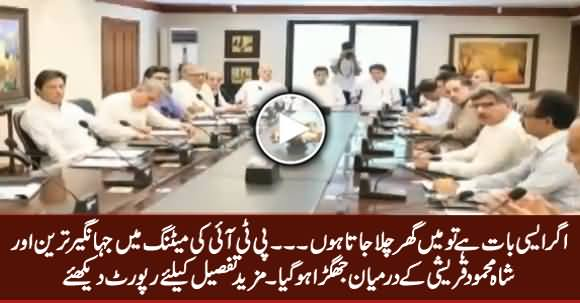 Clash Between Jahangir Tareen & Shah Mehmood Qureshi in PTI's Meeting