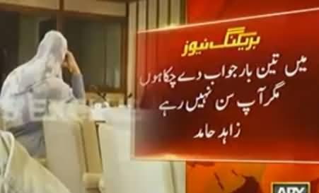 Clash Between Murad Saaed & Zahid Hamid in Standing Committee Meeting