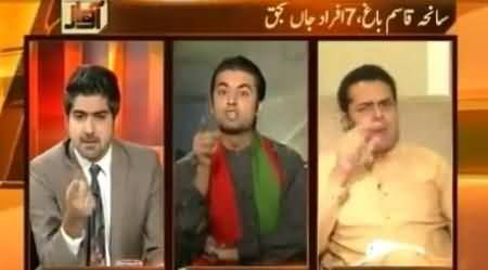 Clash Between Murad Saeed and Fawad Chaudhry on Stampede Incident in Multan Jalsa