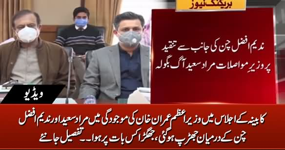 Clash Between Murad Saeed & Nadeem Afzal Chan in Cabinet Meeting In The Presence of Imran Khan
