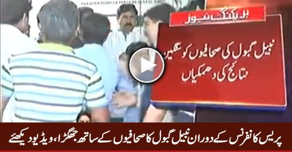 Clash Between Nabil Gabol And Reporters During Press Conference