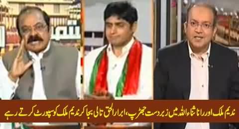 Clash Between Nadeem Malik & Rana Sanaullah, Abrarul Haq Clapping To Support Nadeem Malik