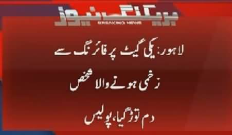 Clash Between PMLN And PTI Workers in Lahore, One PTI Worker Killed