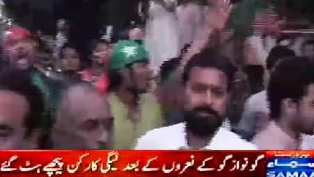 Clash Between PMLN & PTI Workers in Multan, PMLN Workers Ran Away After Go Nawaz Go Slogans