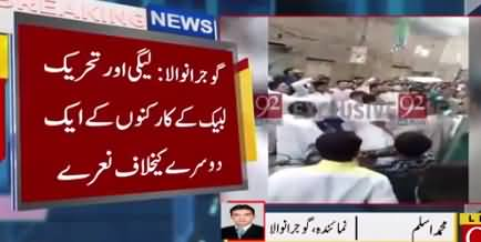 Clash Between PMLN Workers And Tehreek e Labbaik Workers in Gujranwala