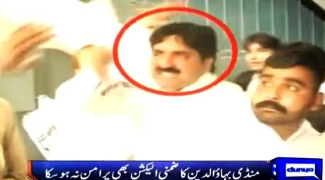 Clash Between PTI And PMLN Workers in Mandi Bahauddin By-Election