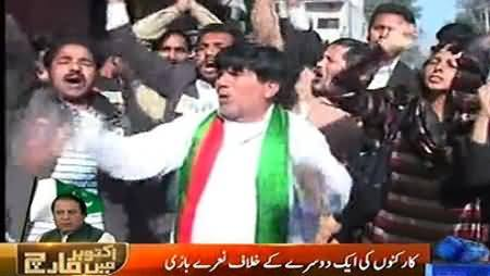 Clash Between PTI and PMLN Workers Outside Election Tribunal on NA-122 Case Hearing