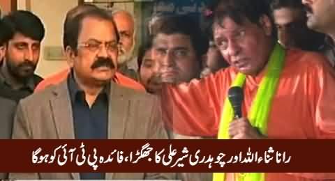 Clash Between Rana Sanaullah & Chaudhry Sher Ali, PTI Will Be Beneficiary in Faisalabad