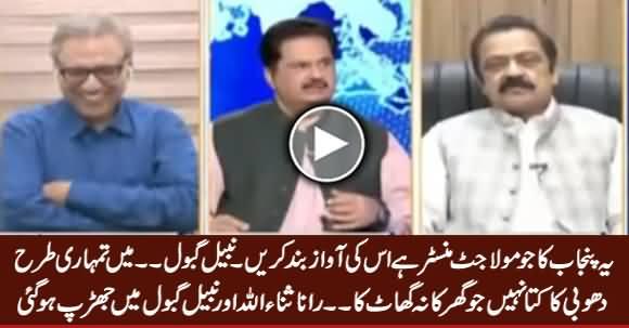 Clash Between Rana Sanaullah & Nabil Gabol In Live Show