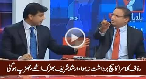 Clash Between Rauf Klasra And Arshad Sharif in Live Show
