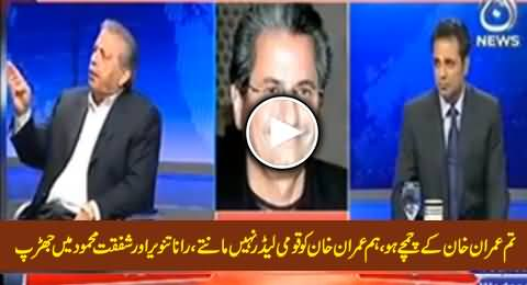 Clash Between Shafqat Mehmood and Rana Tanveer, Both Bashing Each Others