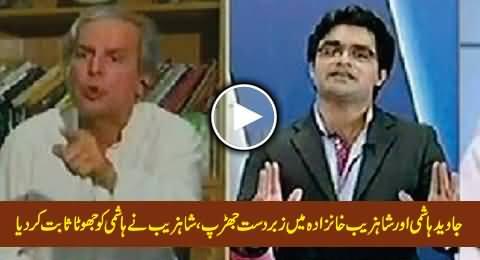Clash Between Shahzeb Khanzada & Javed Hashmi, Shahzeb Proved That Hashmi is Liar