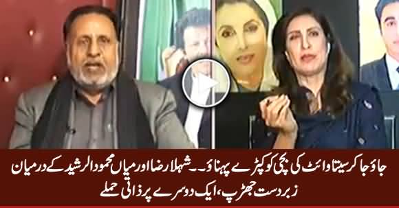 Clash Between Shehla Raza And Mian Mehmood ur Rasheed, Intense Personal Attacks