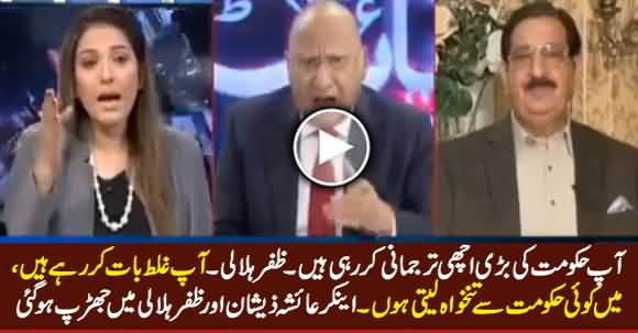 Clash Between Zafar Hilaly & Anchor Ayesha Zeshan While Discussing Imran Khan's Statement