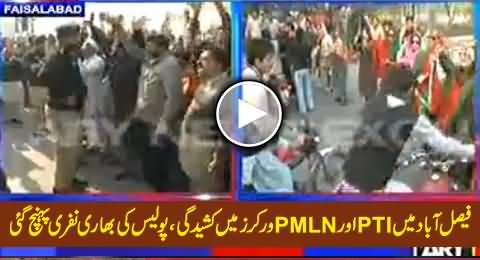 Clash Started Between PTI And PMLN Workers In Faisalabad, Heavy Police Force Reached