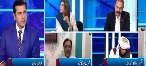 Clash with Imran Khan (Fazal ur Rehman Ki Dharne Ki Tayyari) - 16th September 2019