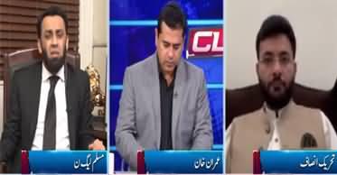 Clash with Imran Khan (Inflation, Gujranwala Jalsa) - 13th October 2020