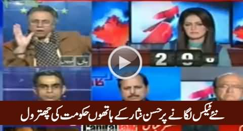 Classical Chitrol of PMLN Govt by Hassan Nisar For Imposing New Taxes
