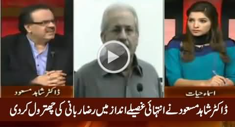 Classical Chitrol of Raza Rabbani by Dr. Shahid Masood on His Statement About Musharraf