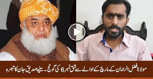 Clause 6 And Fazlur Rehman's March - Siddique Jan Interesting Analysis