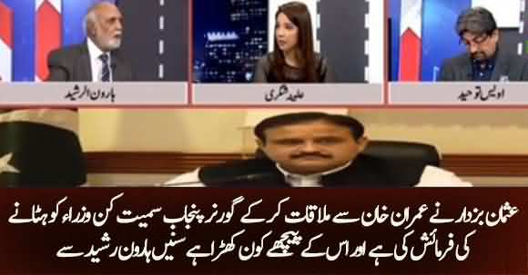 CM Buzdar Asked Imran Khan To Remove Governor Punjab And Some Ministers - Haroon Rasheed Claims