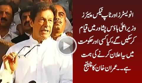 CM House Peshawar Can Be Used Now by Investors And Top Taxpayers - Imran Khan