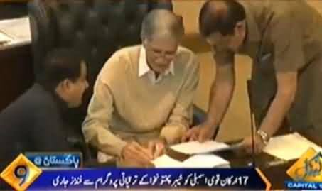 CM KPK Pervez Khattak Issued 25 Crore Rs to His Son-in-Law MNA From KPK Fund